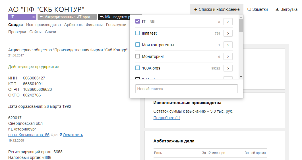 https://focus.kontur.ru/site/Files/userfiles/file/AddFromCard.PNG