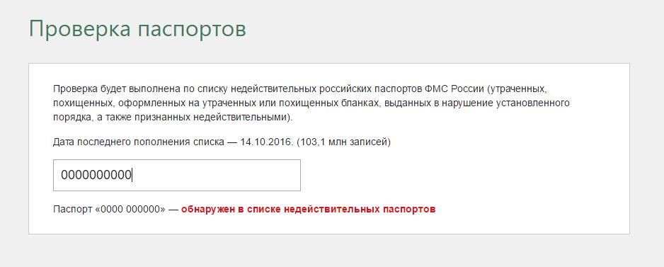 Государсвенная база паспортных данных россии онлайн